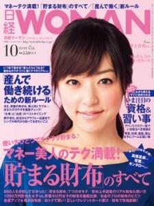 日経woman-225x300